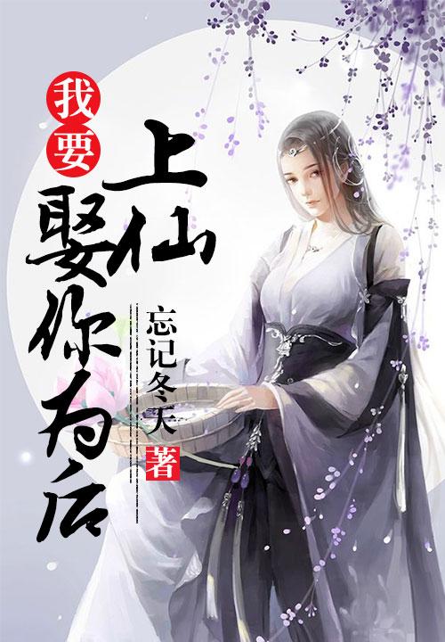 上仙,我要娶你为后