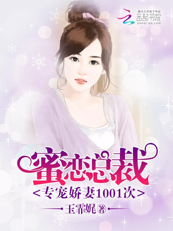 蜜恋总裁:专宠娇妻1001次