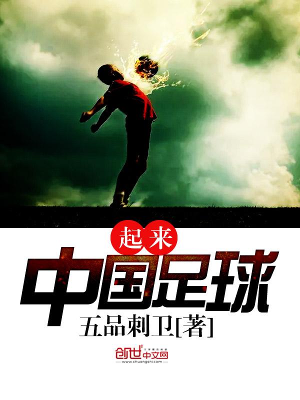 起来!中国足球