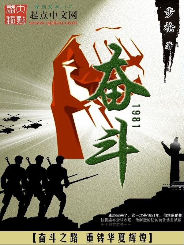 奋斗1981