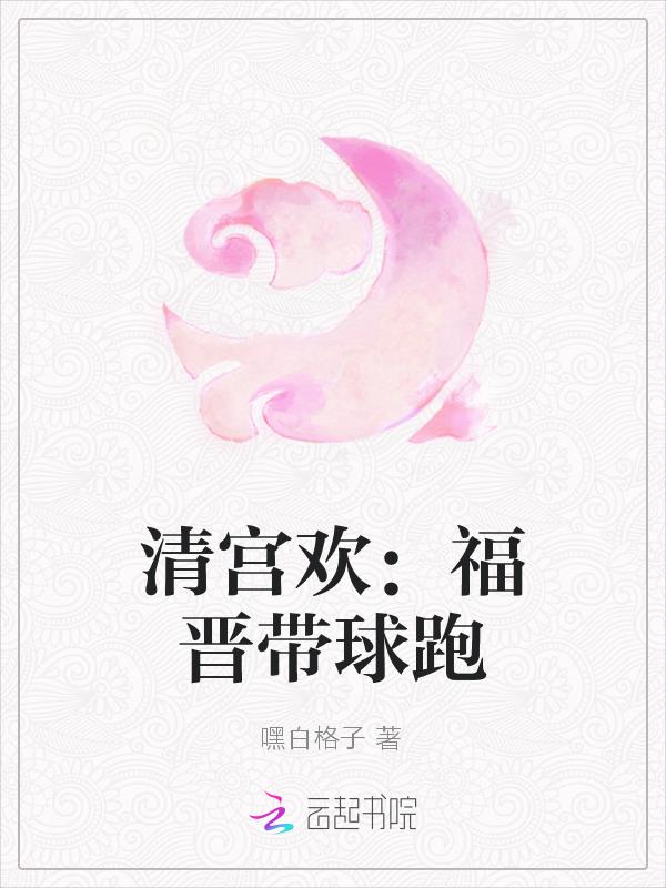 清宫欢:福晋带球跑