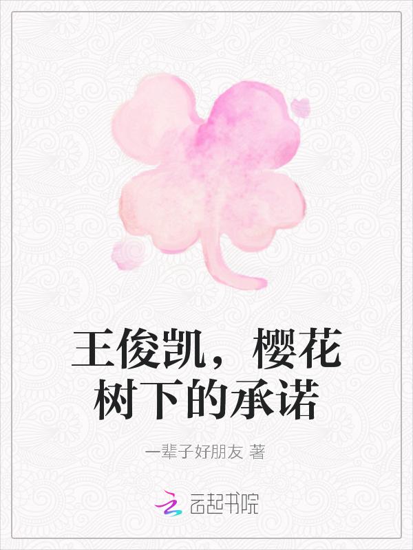 王俊凯,樱花树下的承诺