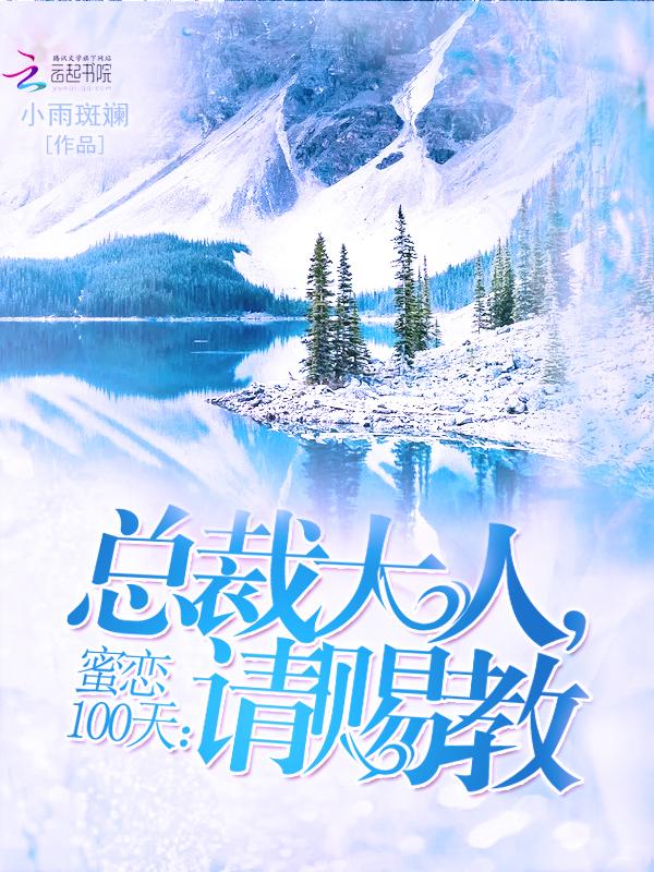 蜜恋100天:总裁大人,请赐教