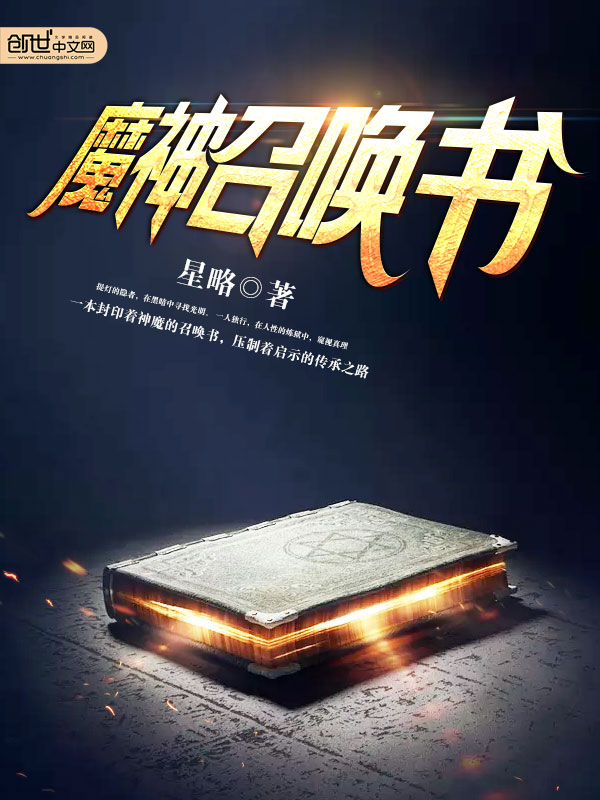 魔神召唤书