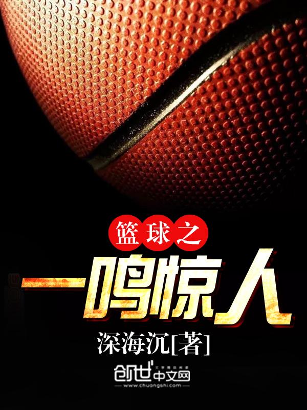 篮球之一鸣惊人