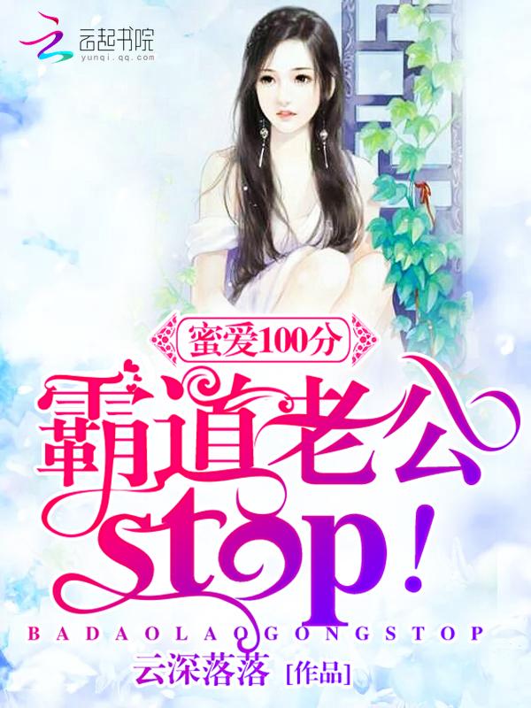 蜜爱100分:霸道老公,stop!