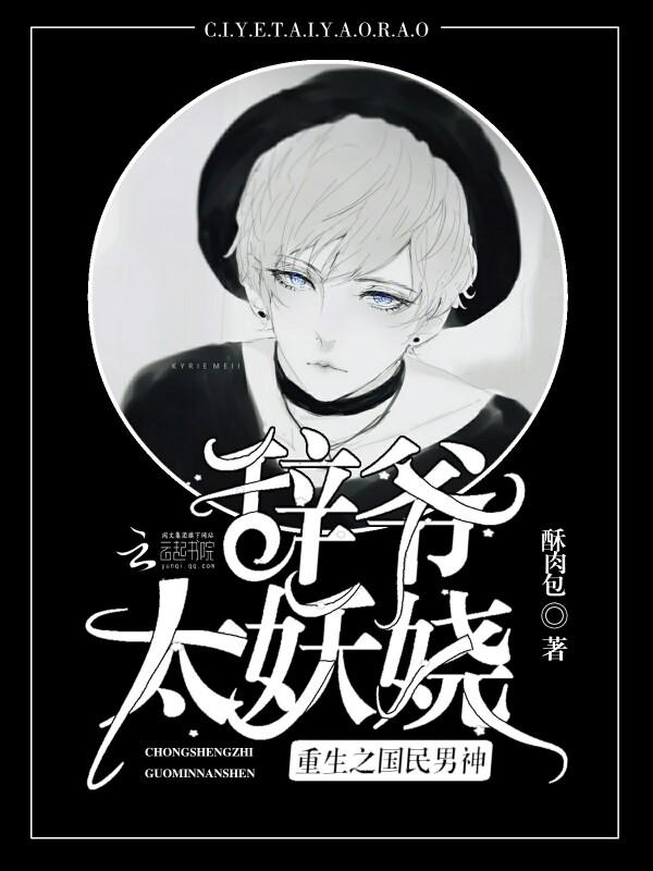 《重生之圈兄》(完结+番外)作者:拉安 TXT下载 | 『耽溺于美』TXT...