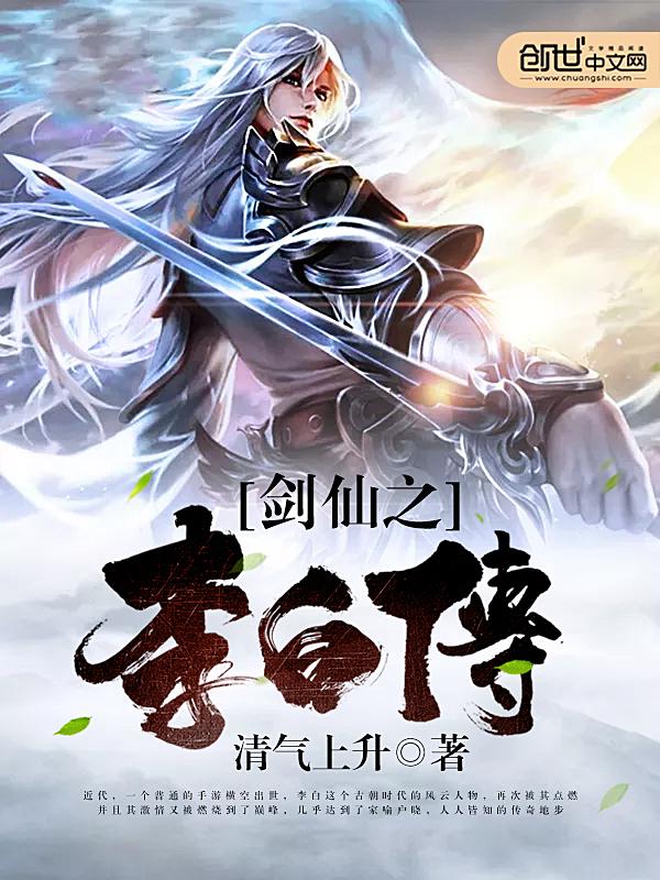 剑仙之李白传