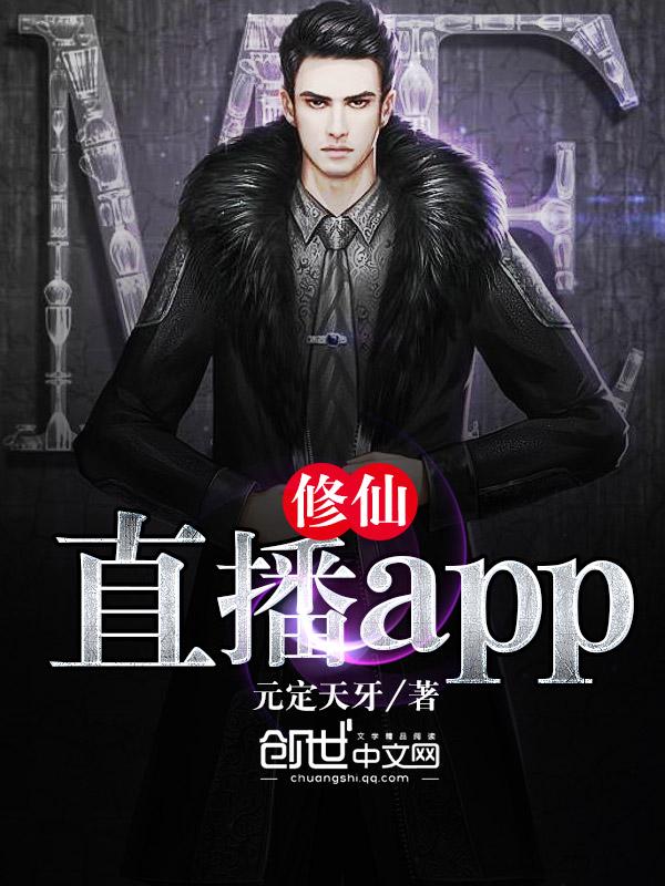 修仙直播app
