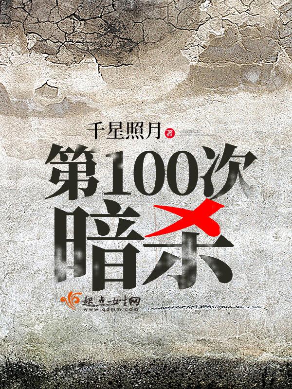 第100次暗杀