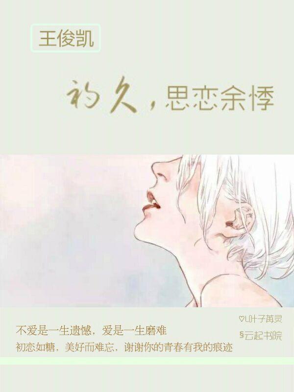 王俊凯:初久,思恋余悸