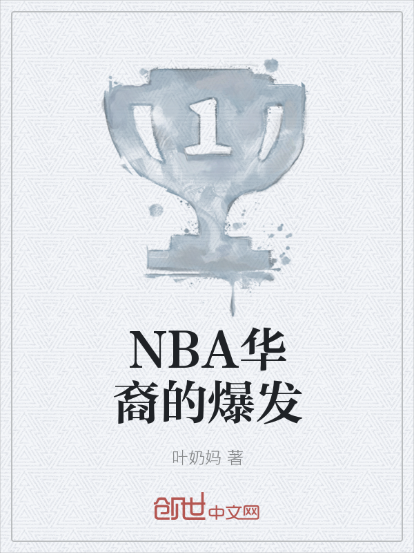 NBA华裔的爆发