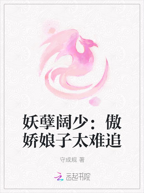 妖孽阔少:傲娇娘子太难追