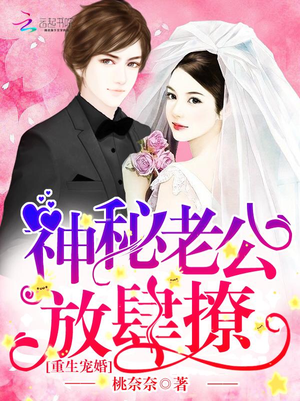 重生宠婚:神秘老公,放肆撩!