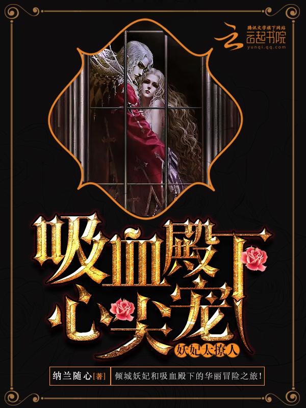 妖妃太撩人:吸血殿下,心尖宠!