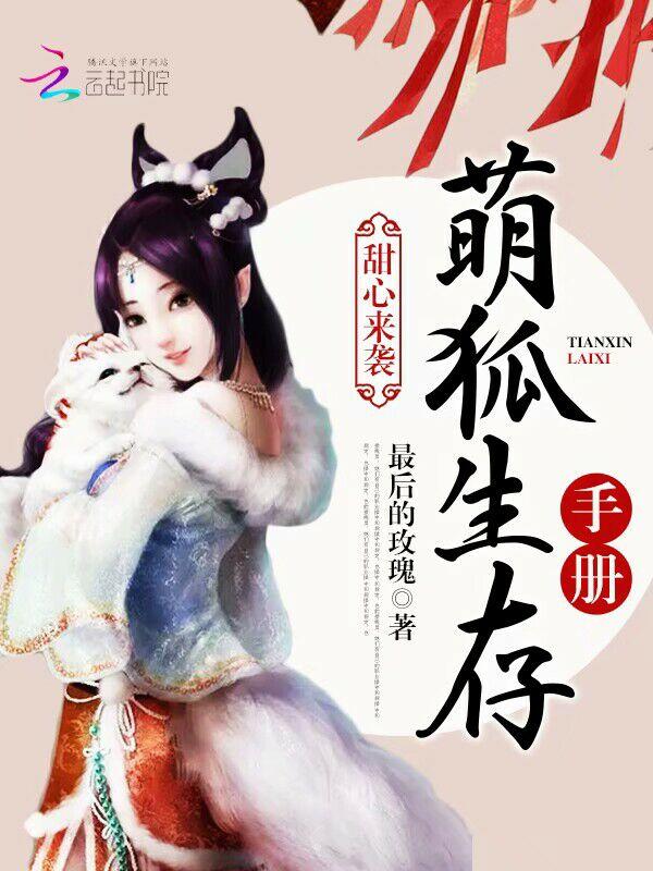 甜心来袭:萌狐生存手册