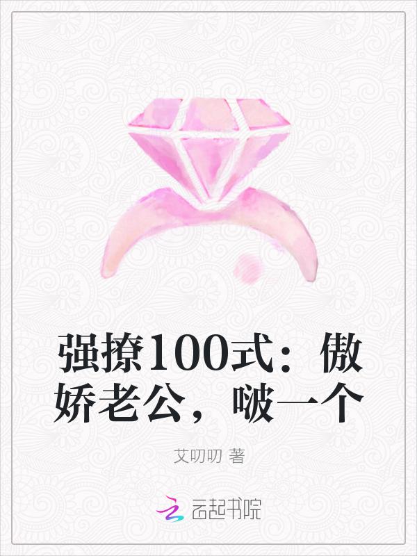 强撩100式:傲娇老公,啵一个