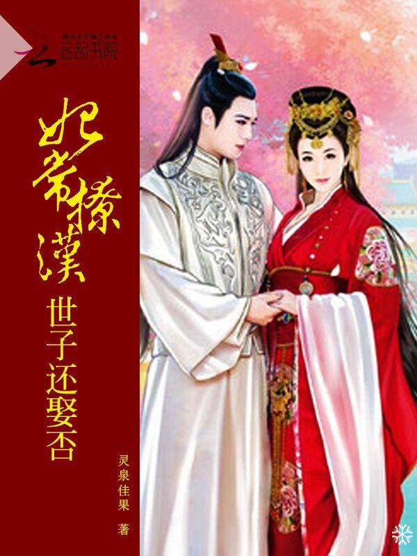 妃常撩汉:世子还娶否