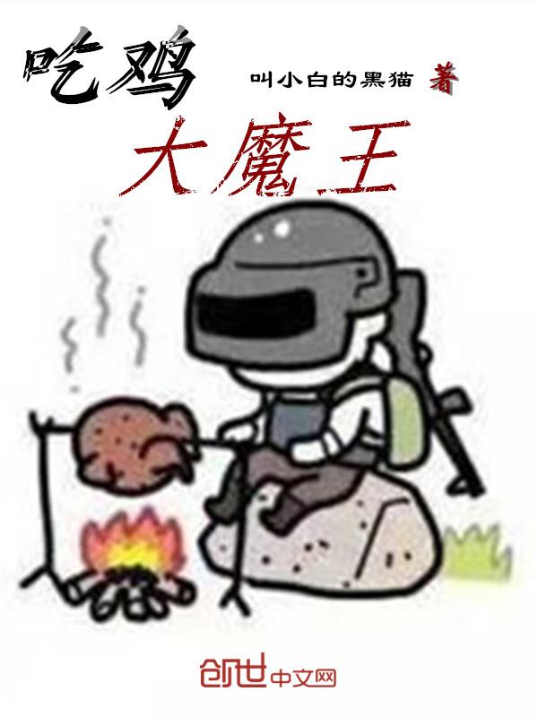 吃鸡大魔王