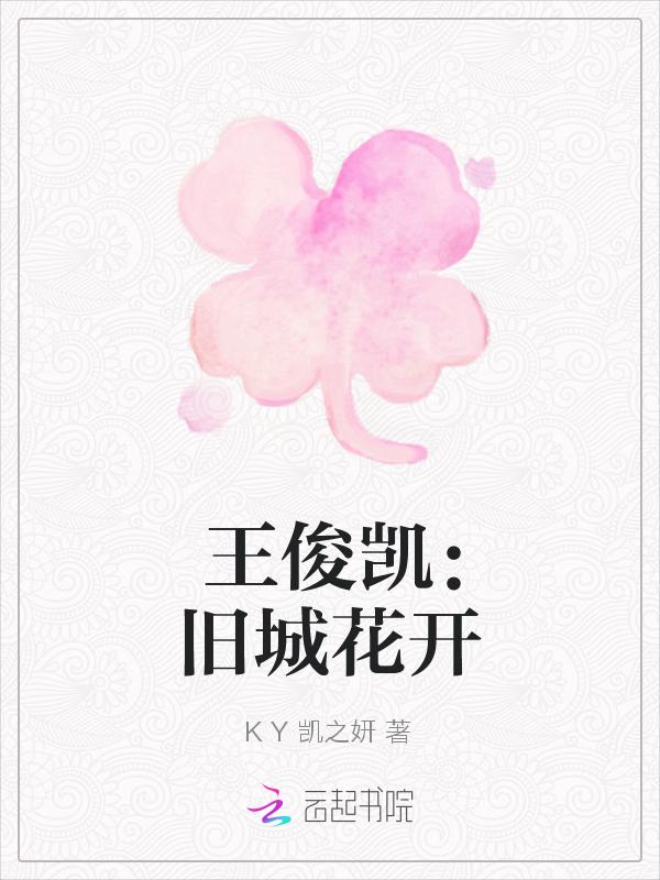 王俊凯:旧城花开