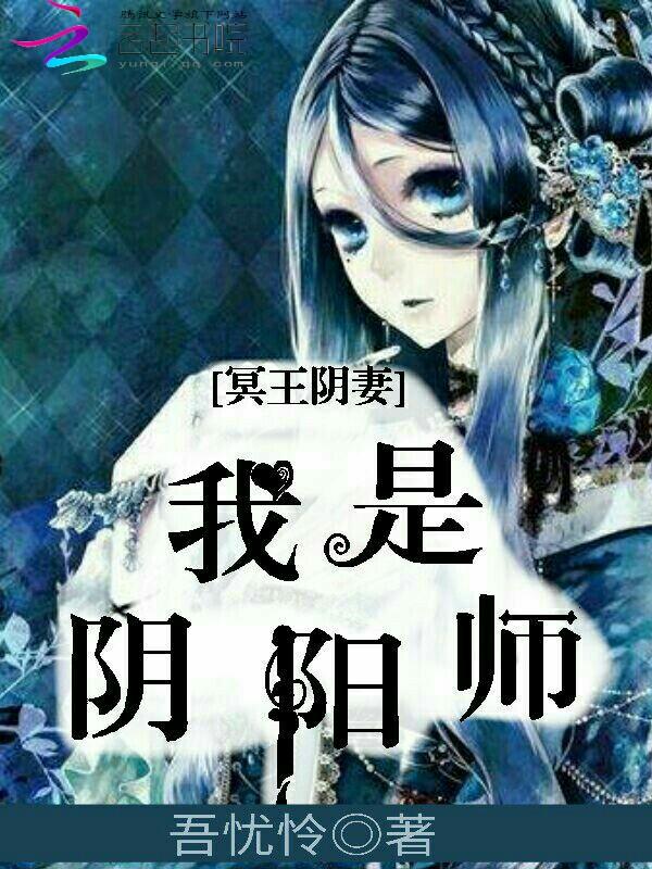 冥王阴妻:我是阴阳师