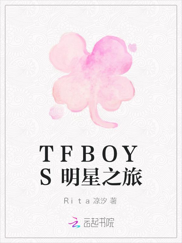 TFBOYS明星之旅
