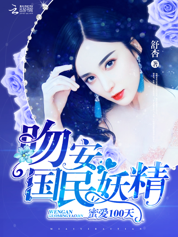蜜爱100天:吻安,国民妖精