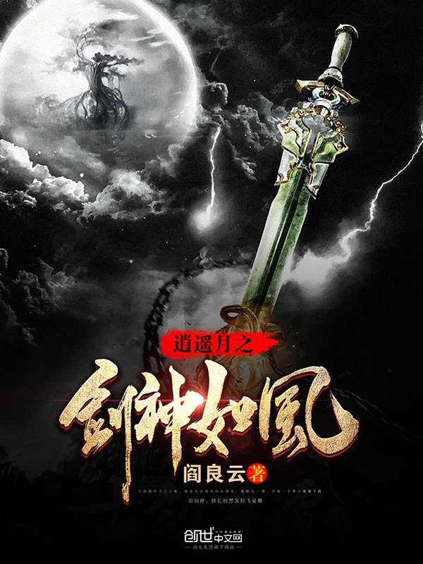 逍遥月之剑神如风