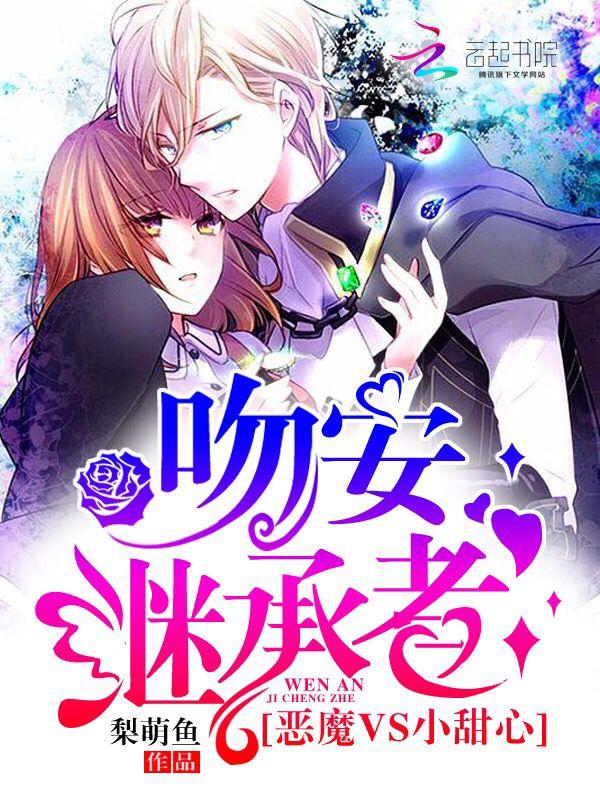 恶魔VS小甜心:吻安,继承者