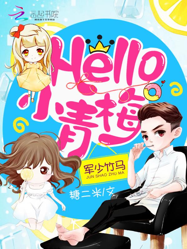 军少竹马:Hello,小青梅!