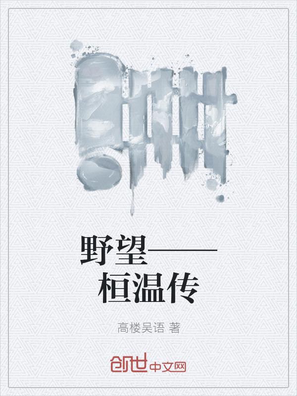 野望——桓温传