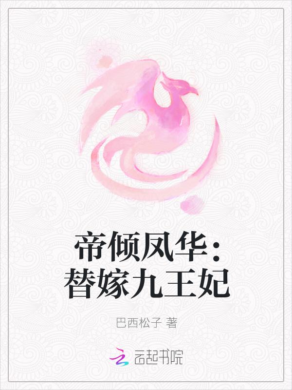 帝倾凤华:替嫁九王妃