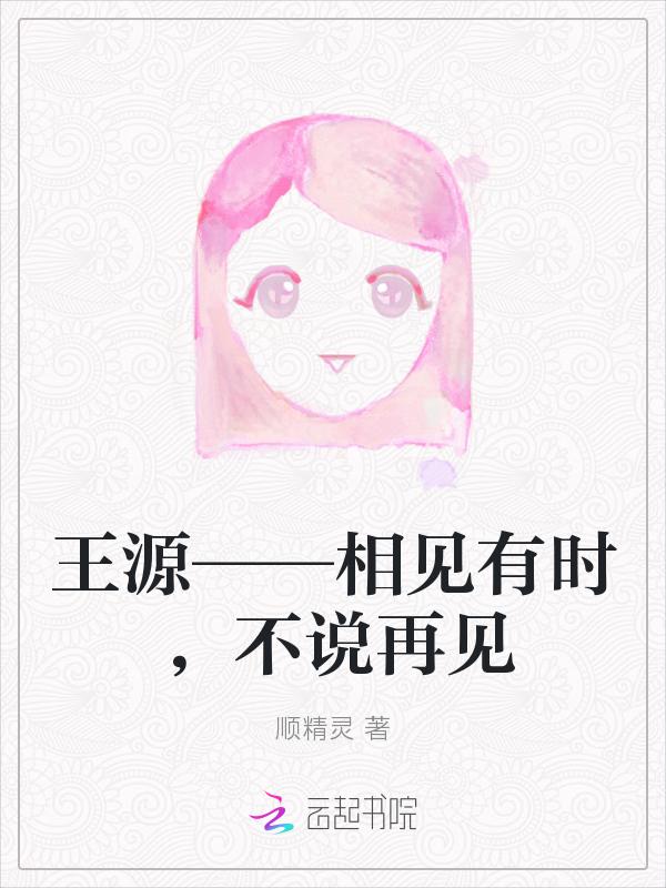 王源——少年远行,不惧路长