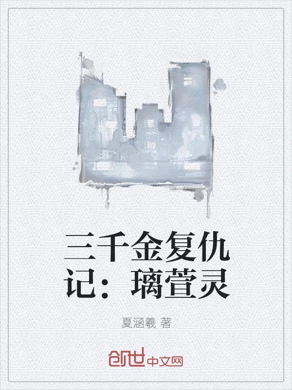 三千金复仇记:璃萱灵