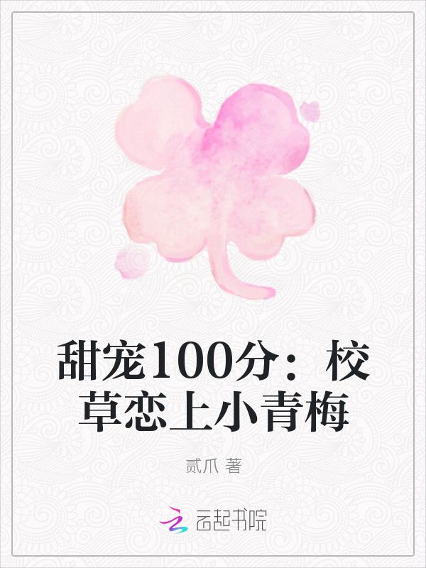 甜宠100分:校草恋上小青梅