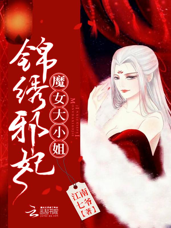 锦绣邪妃:魔女大小姐