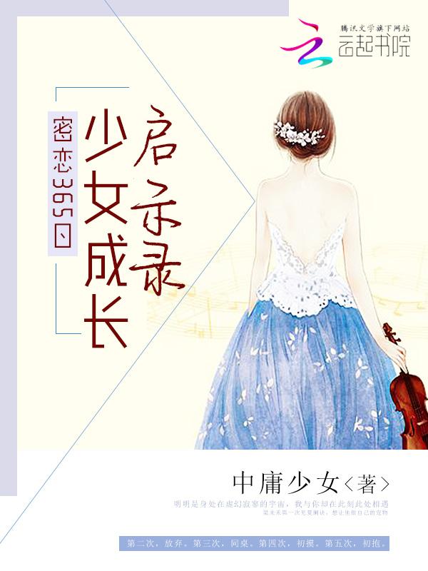 密恋365日:少女成长启示录