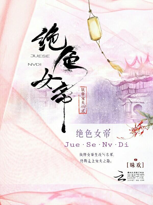 绝色女帝:妖孽宠夫108式