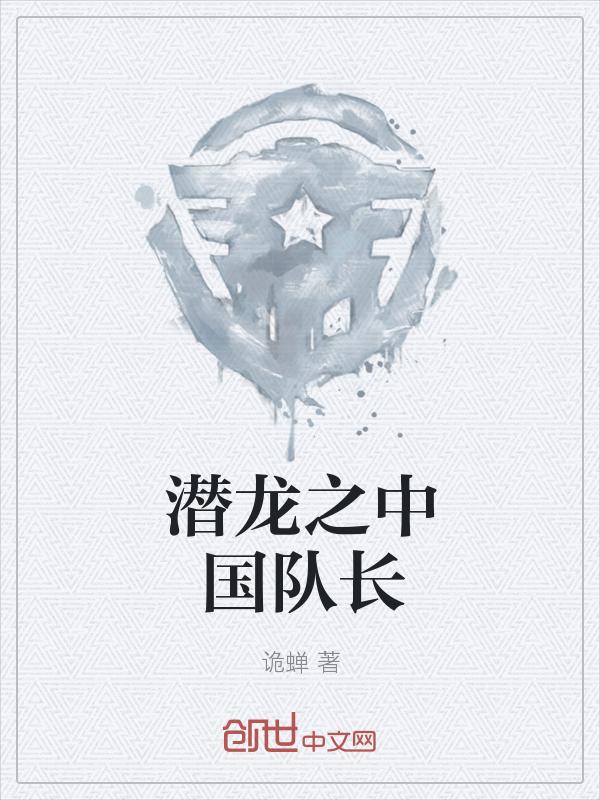 潜龙之中国队长