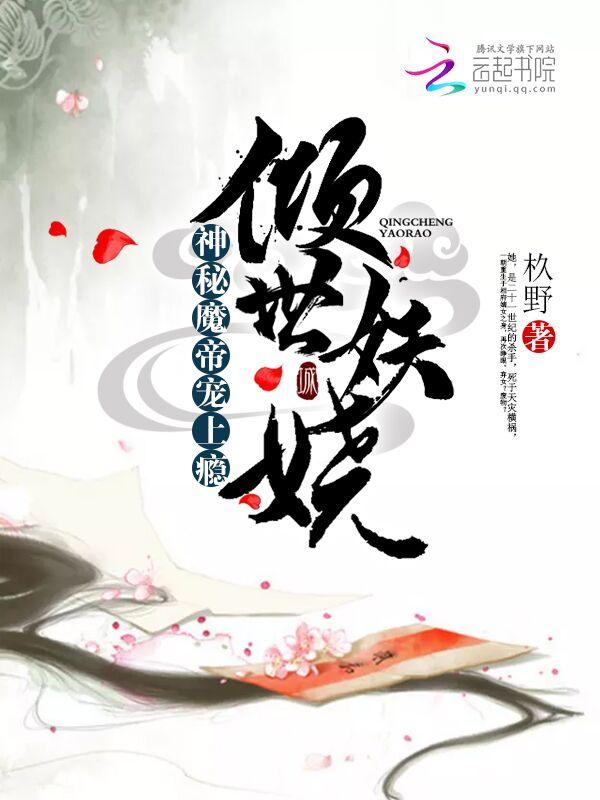 倾世妖娆:神秘魔帝宠上瘾