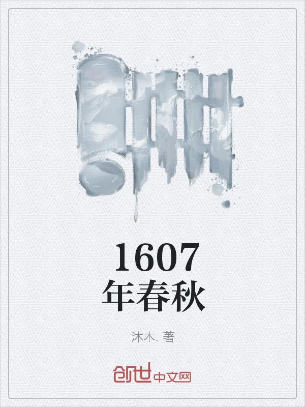 1607年春秋