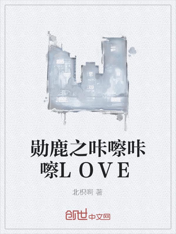 勋鹿之咔嚓咔嚓LOVE