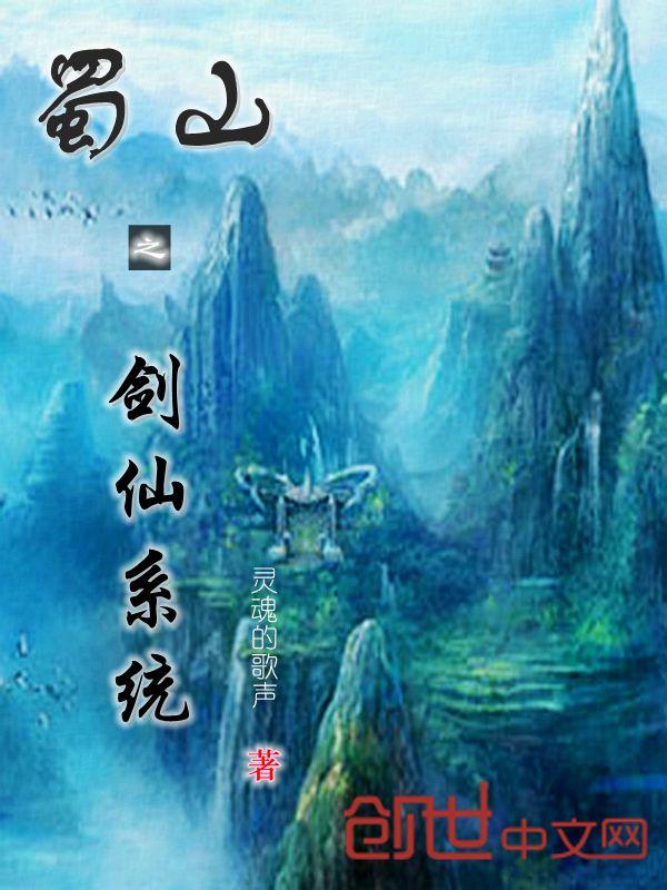 蜀山之剑仙系统