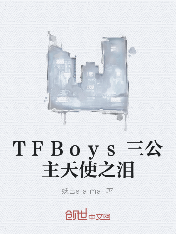 TFBoys三公主天使之泪