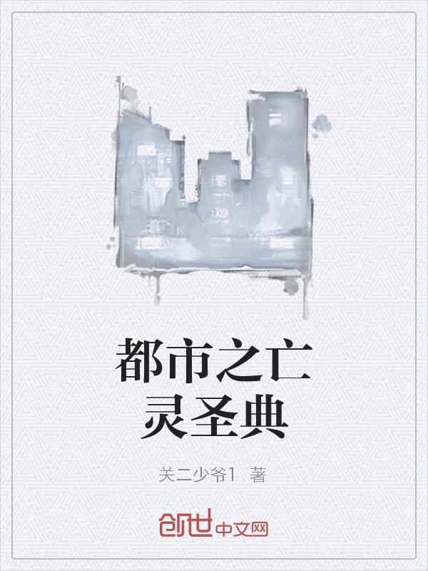 都市之亡灵圣典