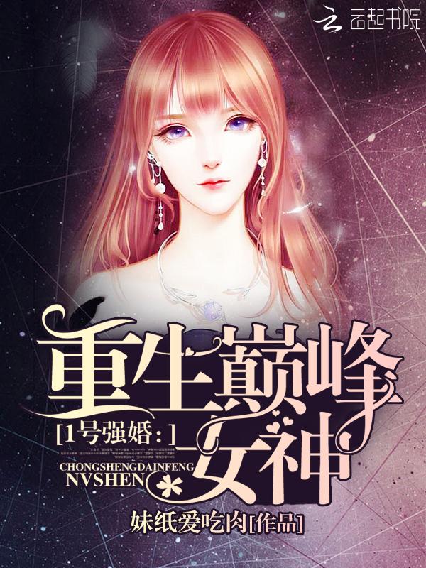1号强婚:重生巅峰女神