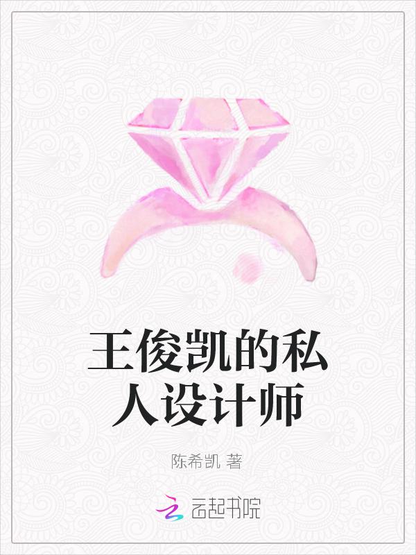 王俊凯的私人设计师