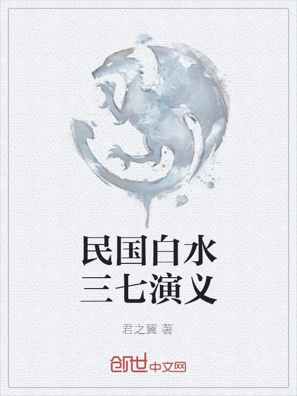 民国白水三七演义