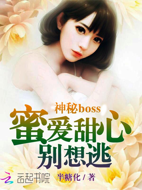 神秘boss:蜜爱甜心别想逃