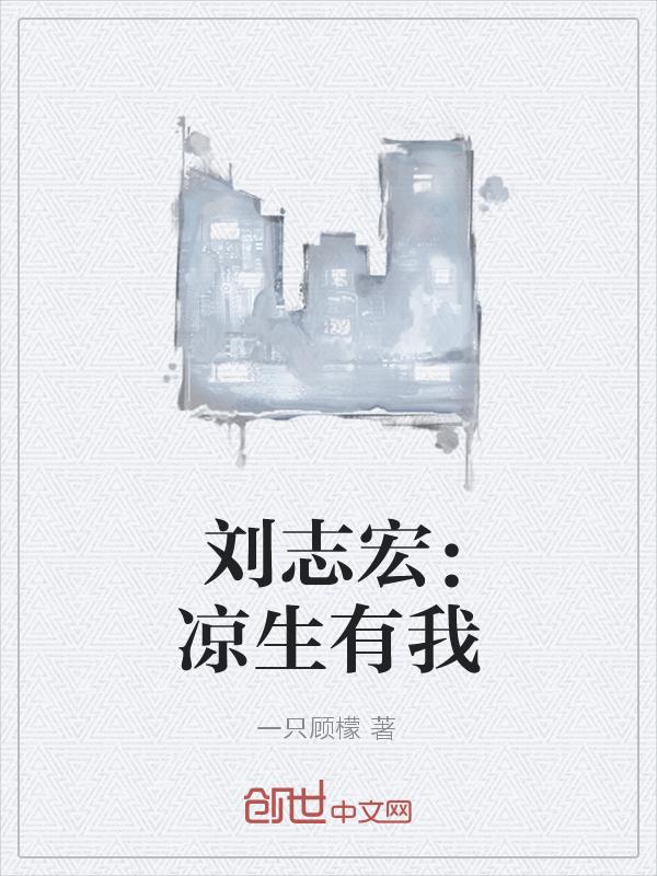 刘志宏:凉生有我